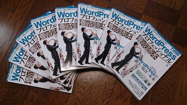 WordPressプロフェッショナル養成読本の見本誌が届いたので安定の告知ですよっと