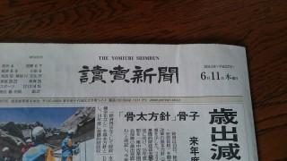 本日の読売新聞 社会面(35面)にちょこっと載りました
