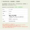 ゆうちょ銀行の記号・番号から支店名(店番号)・口座番号を調べる方法