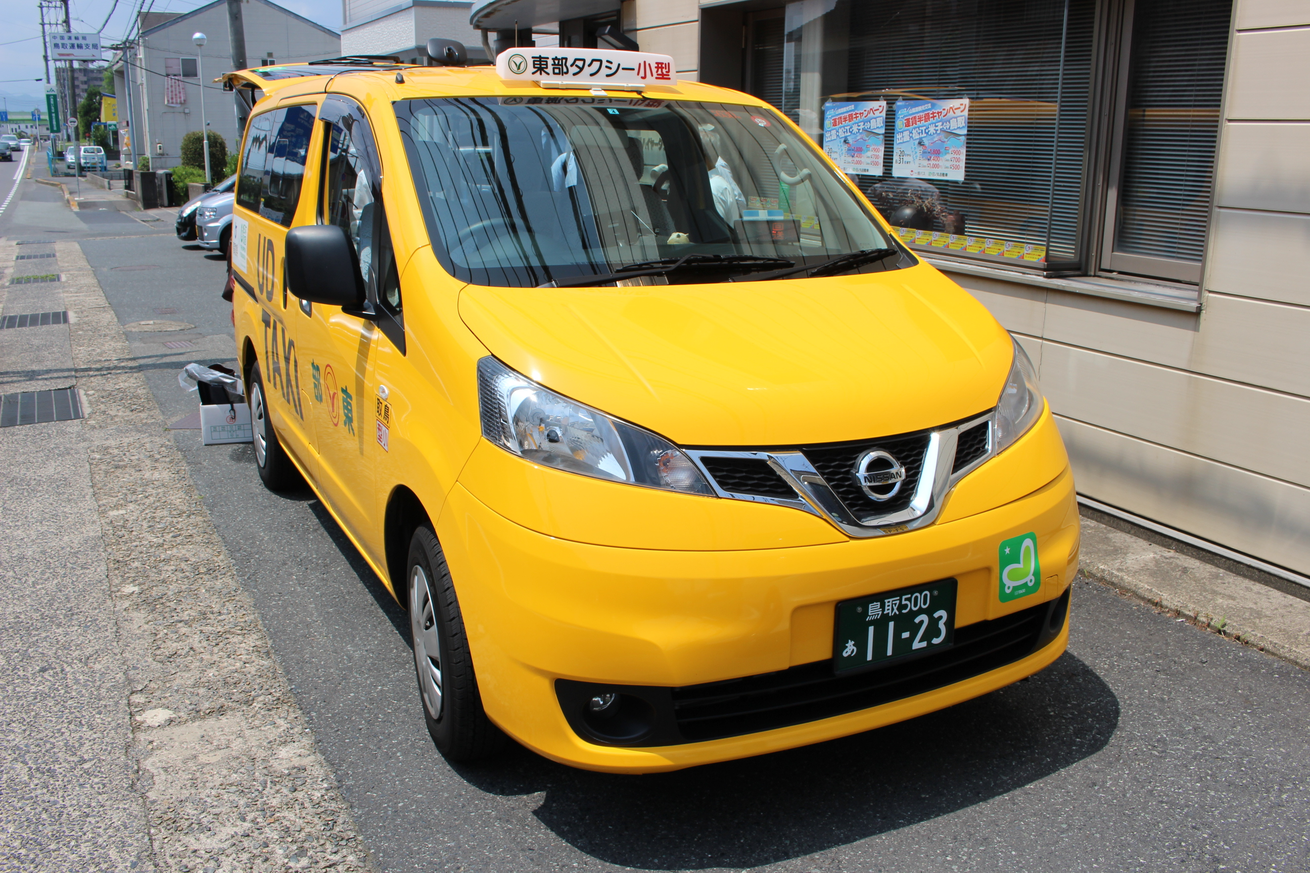 ユニバーサルデザインタクシーが当たり前になる時代へ ~鳥取県ハイヤータクシー協会/日本財団鳥取フィールドトリップ~