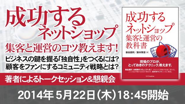 「ネットショップの教科書セミナー」補足解説その5 ~マーケティングとコミュニティ~