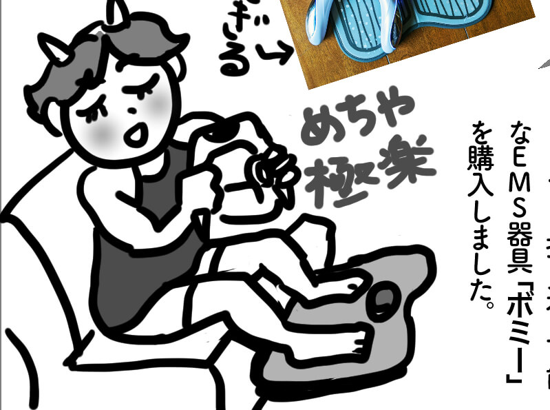 4コマ漫画&マンガブログに初挑戦! 〜鬼嫁が選ぶ!入院で役立った3アイテム〜