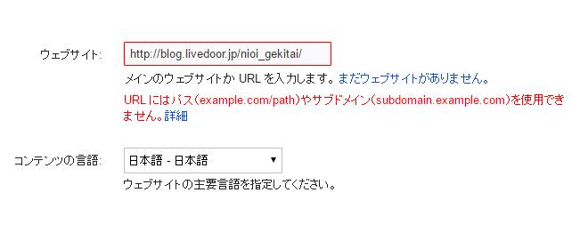 無料ブログでGoogle AdSenseに登録申請できない場合の対処法