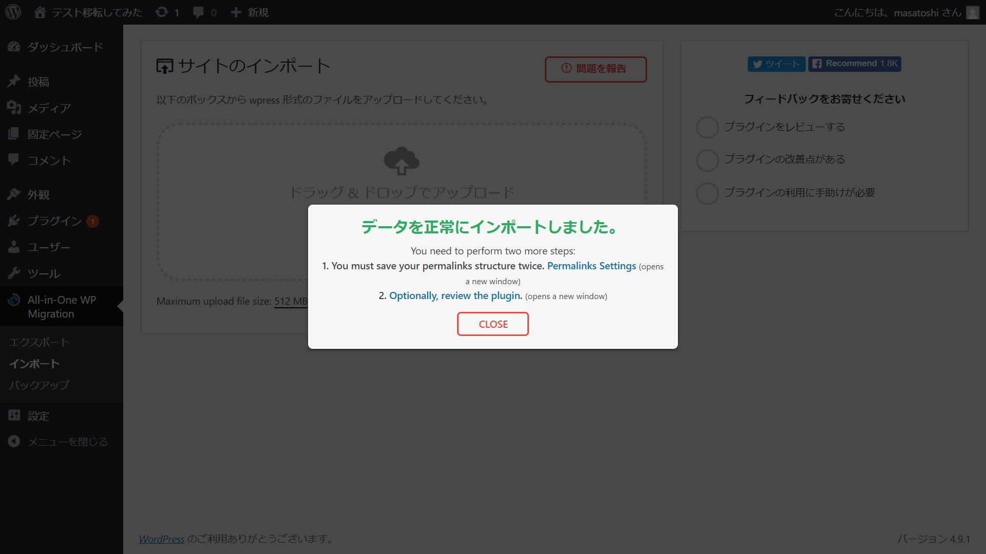 サーバー移転が5分で終わる!WordPressプラグイン「All-in-One WP Migration」が超便利で感謝しかない