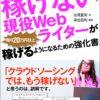 初監修本!吉見夏実さん著「頑張っているのに稼げない現役ライターが毎月20万円以上稼