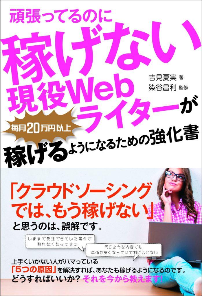 初監修本!吉見夏実さん著「頑張っているのに稼げない現役ライターが毎月20万円以上稼げるようになるための強化書」が8月11日に発売されます