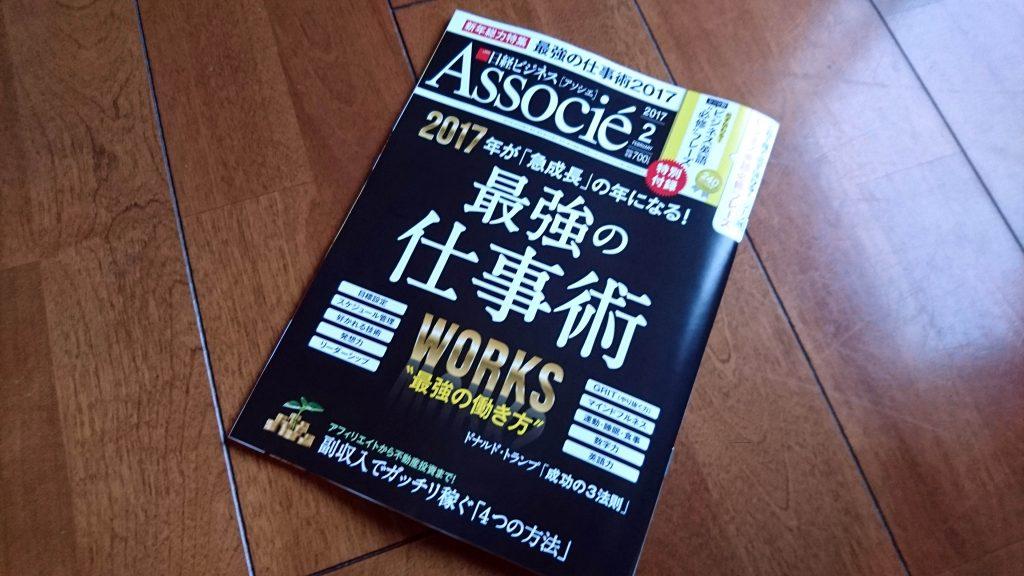 本日発売の日経ビジネスアソシエ(2017年2月号)で副業系の取材受けてるので読んでね
