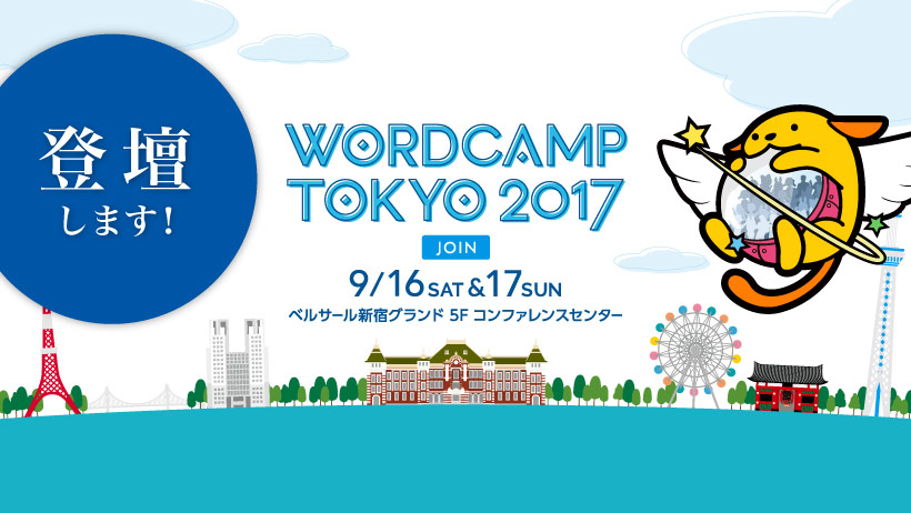 WordCamp Tokyo 2017で登壇します。直近三冊の著者も遊びに来てるので、サインゲットしようぜ!!