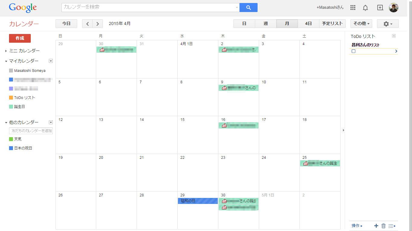 Googleカレンダーに友達の誕生日が表示されるようになった時の削除方法