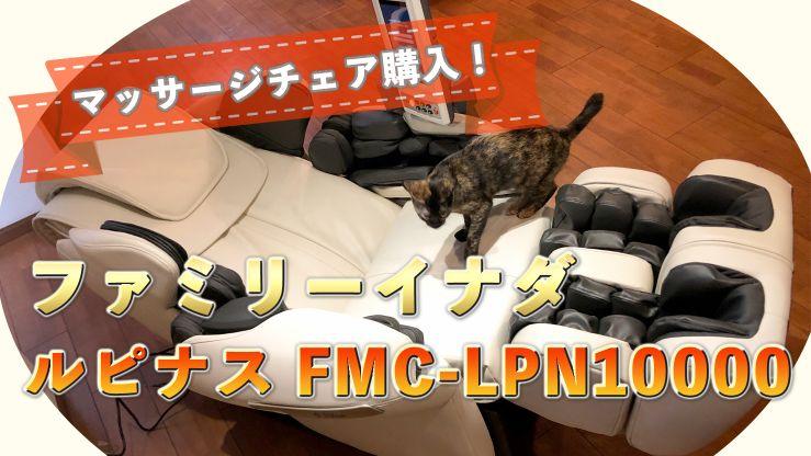 マッサージチェア「ルピナス FMC-LPN10000」を買った、ヤバい