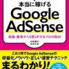 凄い素人が書いたAdSense本ではなく、実績豊富なプロが書いたAdSense本の決定版「本当