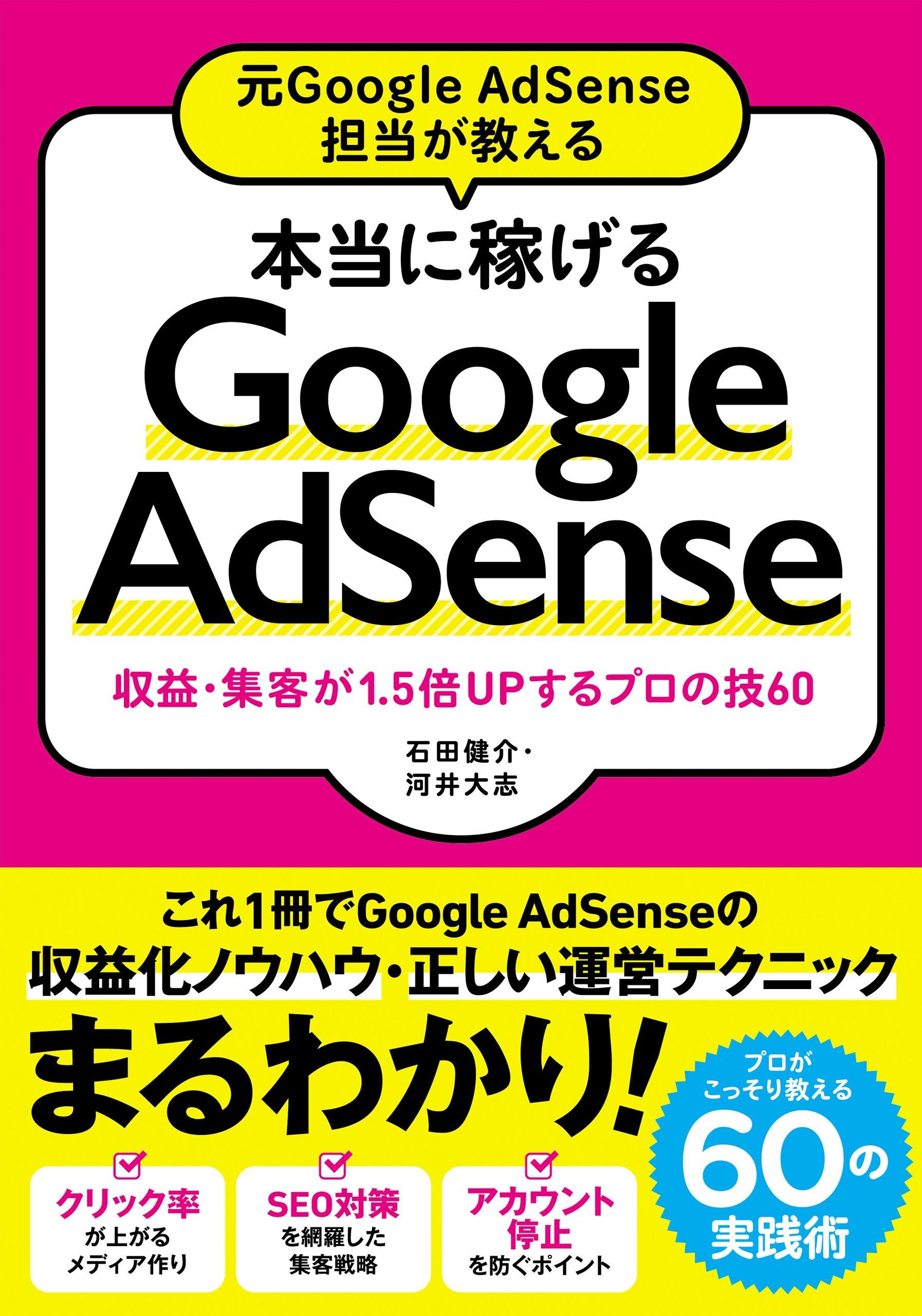 凄い素人が書いたAdSense本ではなく、実績豊富なプロが書いたAdSense本の決定版「本当に稼げるGoogle AdSense 収益・集客が1.5倍UPするプロの技60」