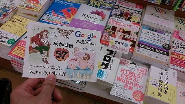 Google AdSense成功の法則57
