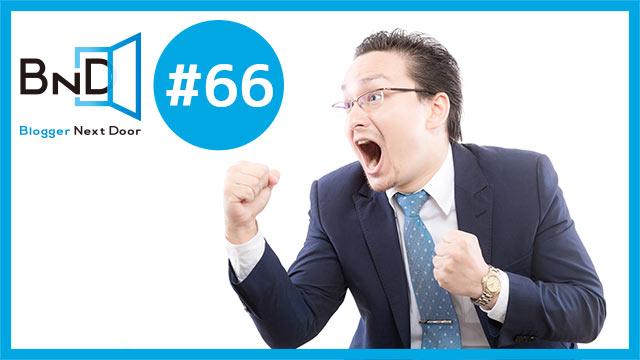 ブロネクというインターネット放送で、「ブログやってたらこんないいことあった」というテーマで話すネク!