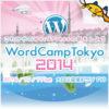 WordCamp Tokyo 2014で「WordPressプロフェッショナル養成読本」の先行販売と一部著者