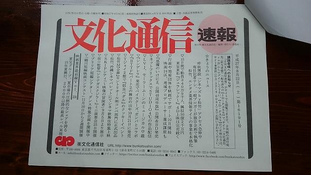 シネマズ by 松竹の躍進が文化通信という業界紙に取り上げられました、嬉しい!