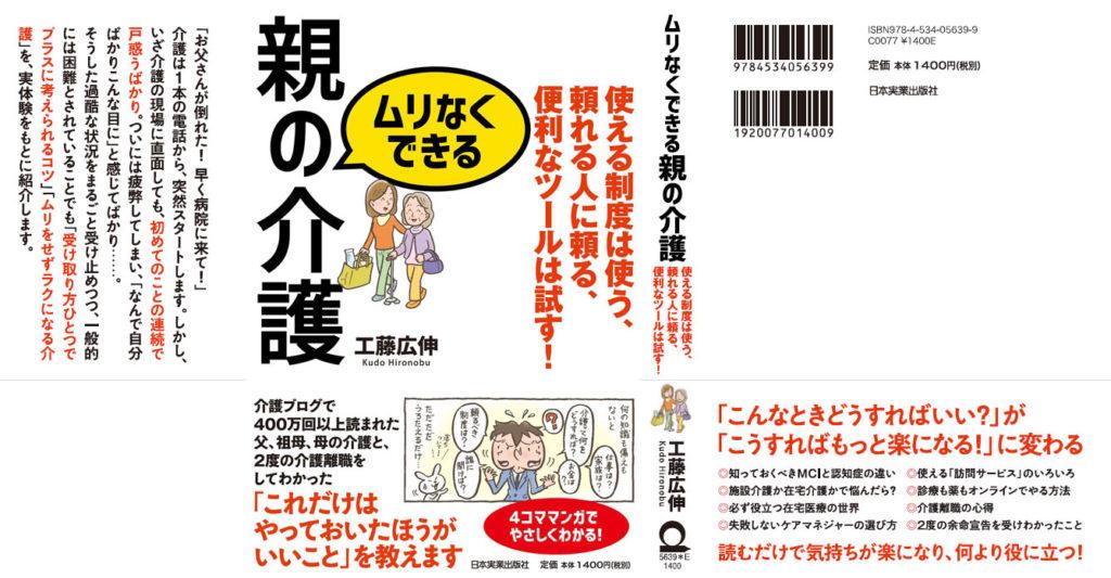 新刊「ムリなくできる親の介護」は介護する人だけでなく、これから介護されるであろう親に渡してもらいたい一冊