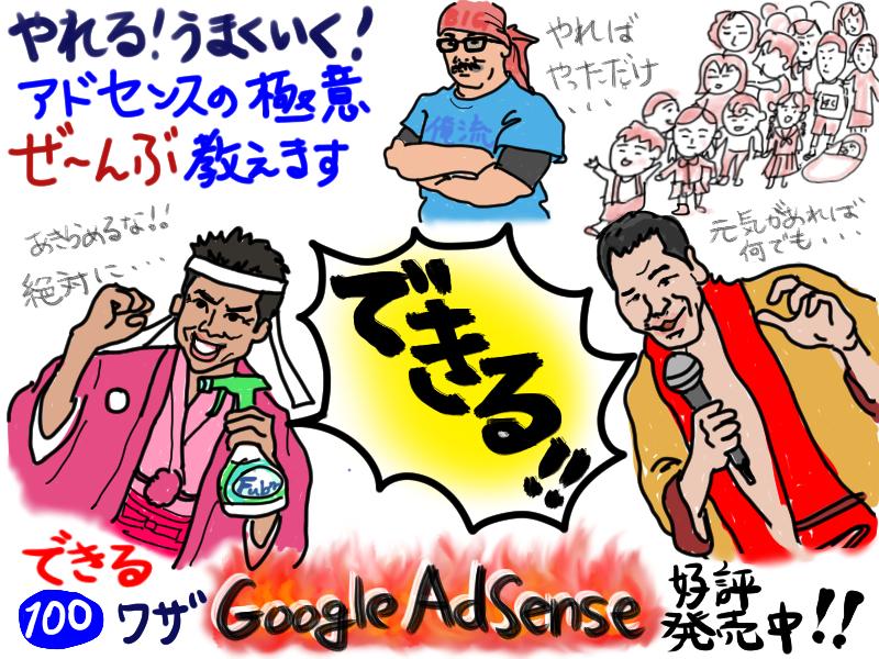 「できる100ワザ Google AdSense 必ず結果が出る新・ネット広告運用術」