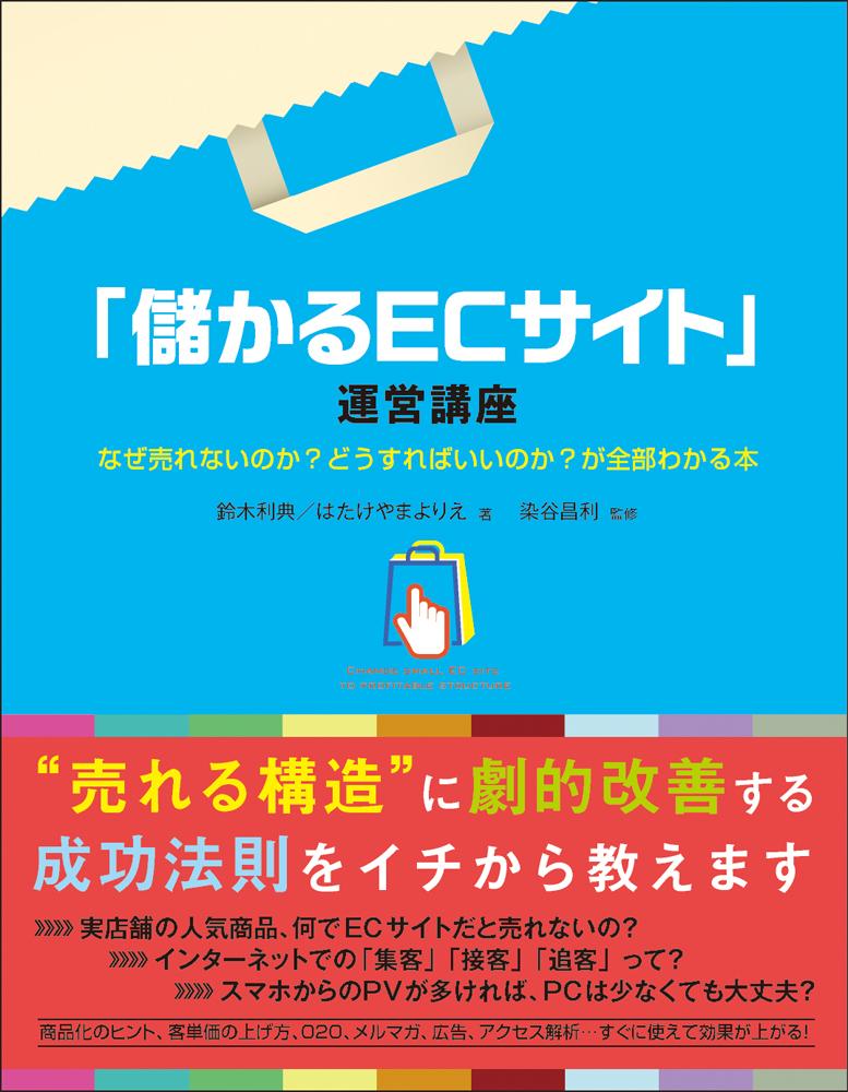 監修3冊目、通算14冊目「儲かるECサイト 運営講座」が2017年11月27日に発売されます