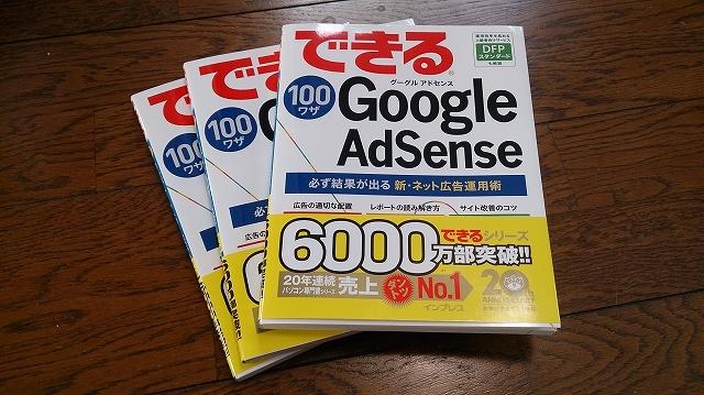 「できる100ワザ Google AdSense 必ず結果が出る新・ネット広告運用術」の見本誌が届きましたというお話