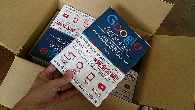 【感謝】Google AdSense 成功の法則 57 の増刷が決まりました【四刷】