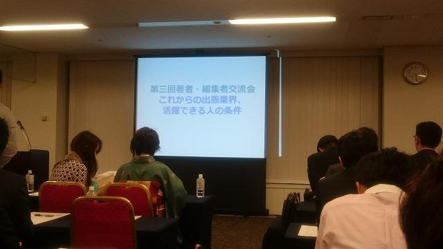 出版業界に未来はない?神田昌典氏が講師のセミナーで、これからの出版業界で活躍できる人の条件を聞いてきたよ