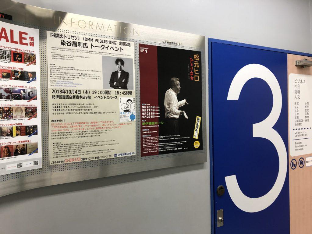 紀伊国屋書店新宿本店で「複業のトリセツ」トークイベントを開催します