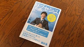 史上最年少で東証一部に上場したリブセンスのやり方を勝手に読み解く