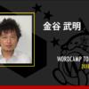 Google 検索最新情報 2018!新しい Search Console の活用法 – WordCamp Tokyo
