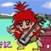 沖縄パワースポット旅行記