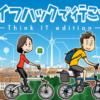 「ライフハックで行こう!」ファンミーティングin東京 - connpass