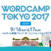 WordCamp Tokyo 2017 | テーマ「Join 〜 つながる人・つながる世界・つながる未来 〜