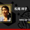 フリーランスWebデザイナーを長く続けていくための働き方とマインドセット – Wo