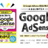 元Googleスタッフが執筆のAdSense書籍キャンペーン