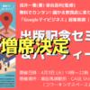 「Googleマイビジネス」超集客術・戎井 一憲 (著), 染谷 昌利 (監修)  出版記念セミ
