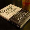 「Google AdSense マネタイズの教科書[完全版] 」AdSenseで収益化したい人なら買うべ