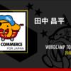 WordPress で EC サイトを作る実践的な知識と技術【WooCommerce 編】 – WordCam