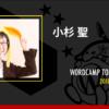 アクセス解析で WordPress サイトをぐるぐる成長させよう – WordCamp Tokyo 201