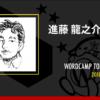 Challenge PWA!! Web の舞台はホーム画面へ進撃する ! – WordCamp Tokyo 2018