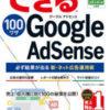 できる100ワザGoogle AdSense / 染谷昌利/インプレス(2014)