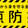「東京防災」の作成について|東京都