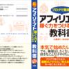 「アフィリエイト 稼ぐ力をつけるための教科書」出版記念座談会 | Peatix