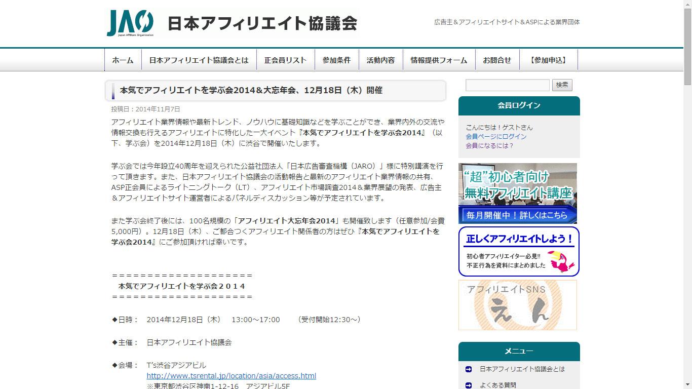 本気でアフィリエイトを学ぶ会2014&大忘年会が2014年12月18日に渋谷で開催されます