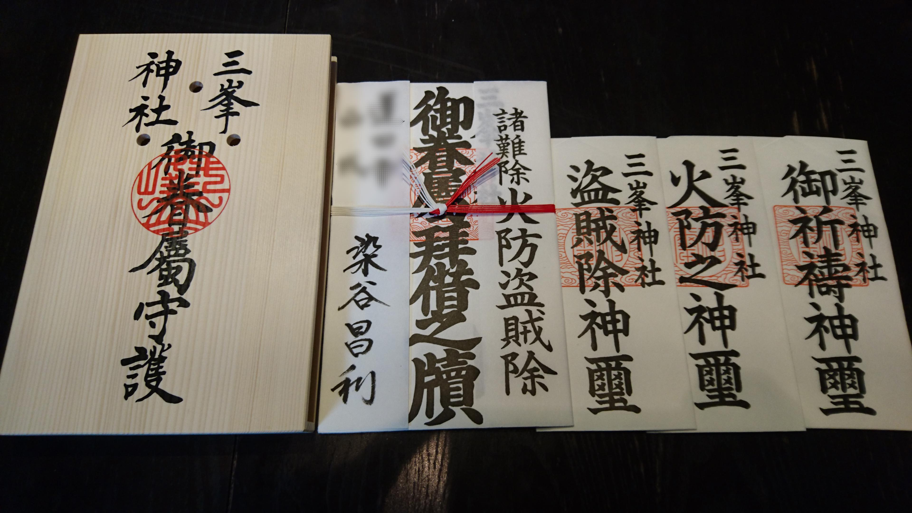 三峯神社・宝登山神社・秩父神社の秩父三社の大祓に行ってきた、三峯神社では裏のお札(御眷属)も拝借してきたよ