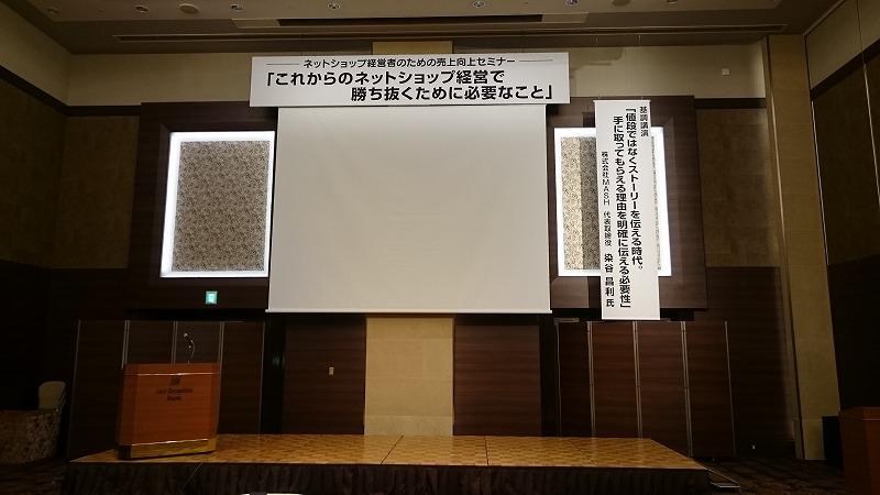 長野県で開催された「これからのネットショップ運営で勝ち抜くために必要なこと」セミナーのスライドと補足説明
