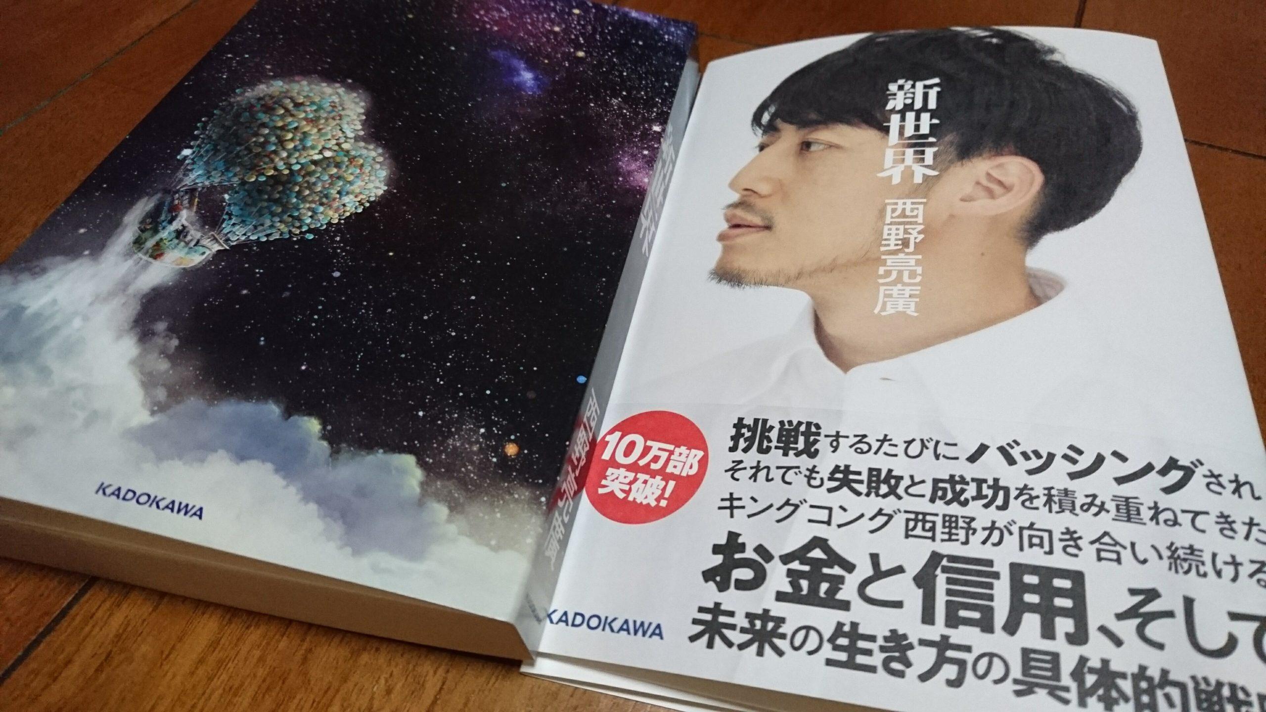 西野亮廣氏著「新世界」は、コミュニティ(オンラインサロン)運営の本質を学べるからすぐ読んだほうがいい