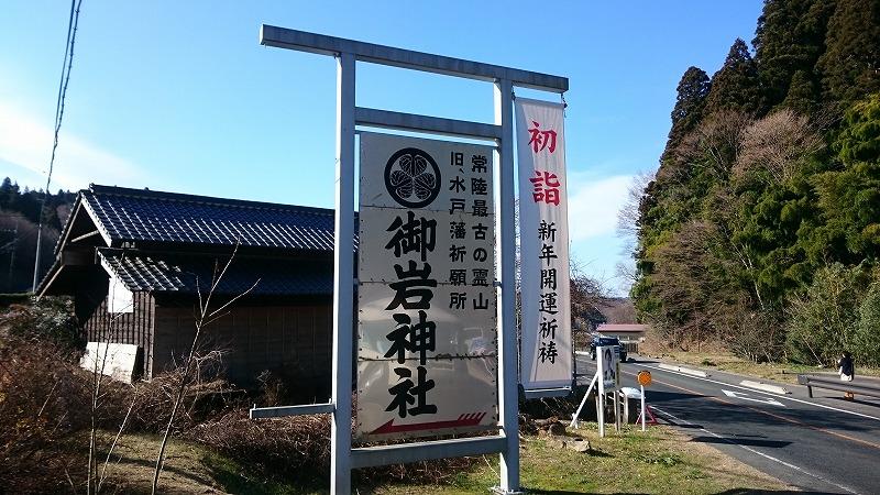 国内屈指のパワースポットと言われる御岩神社に初詣に行ってきたよ