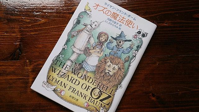 オズの魔法使いから読み解く、自分探しの旅と人間の認識能力