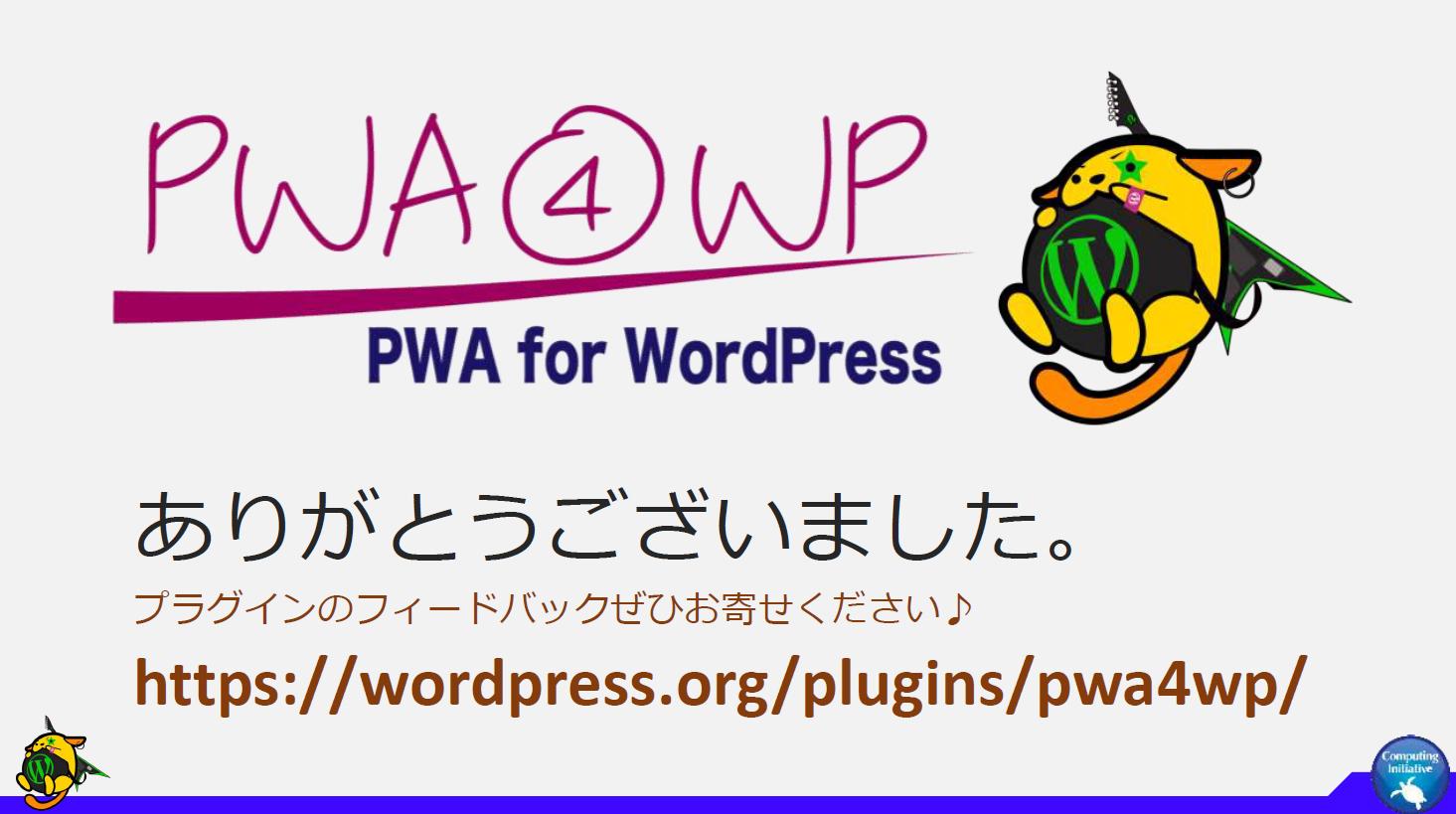 WordPressのPWA化が簡単にできるプラグイン「PWA for WordPress」がやばい #wctokyo