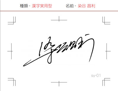 著者になったら格好良いサイン(署名)を作ってもらいませんか